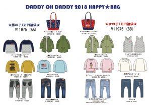 daddy2018a