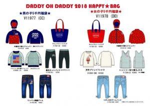 daddy2018b