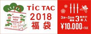 tictac2018a