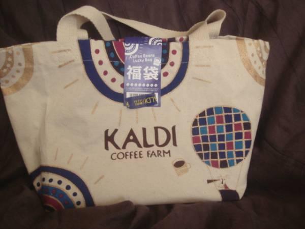 KALDIカルディの福袋の中身をネタバレします | New!! 福袋ウォッチャー 2014-2015