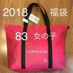 motherways2018-2-1