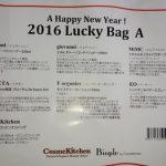 2016年コスメキッチン福袋中身-14-2