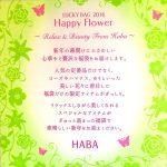 haba2016-a7-2