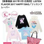 listen-flavor2017-1