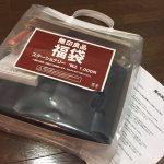 無印良品2017福袋-10-2