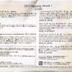 2017年シュウウエムラの福袋-6-2