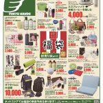 東急ハンズ2021福袋カレンダーと販売ブランド