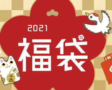 【完全攻略】福袋の予約開始日カレンダー2021