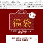 マルイウェブチャネル2021福袋カレンダーと販売ブランド