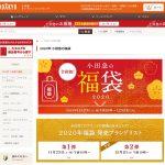 小田急オンラインショッピング2021福袋カレンダーと販売ブランド