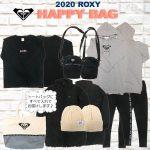 Roxy(ロキシー)福袋[2020]の中身をネタバレします!