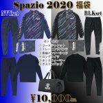 スパッツィオ福袋[2021]の中身をネタバレします!
