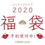 ストライプクラブ2020福袋カレンダーと販売ブランド