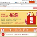 東急百貨店ネットショッピング2020福袋カレンダーと販売ブランド