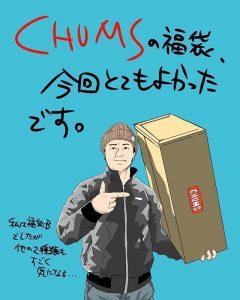 チャムスの2019-福袋の中身