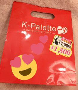 Kパレットの福袋の中身2019-8-1