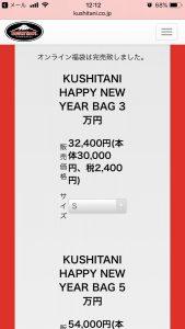 クシタニの福袋ネタバレ2019-15-2