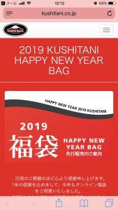 クシタニの福袋の中身2019-15-1