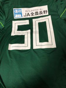 松本山雅FCの2019-福袋ネタバレ