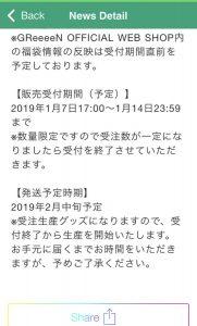 の福袋2018-10-3