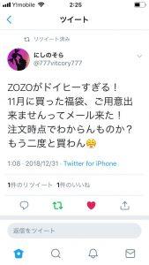 の福袋ネタバレ2019-2-2