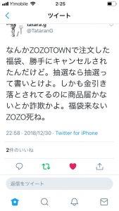 の福袋2019-2-3