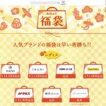 三井ショッピングパーク&モール2020福袋カレンダーと販売ブランド