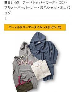 アーノルドパーマーの福袋ネタバレ2019-10-2