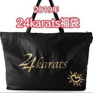 24karatsの福袋の中身2019-12-1