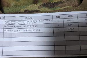 Airsoft97の福袋ネタバレ2019-14-2