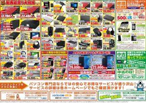 パソコン工房の2019-福袋ネタバレ
