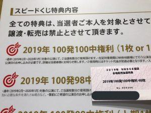 NMB48の福袋ネタバレ2019-13-2