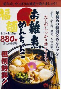 めんちゃんこ亭の2019-福袋ネタバレ