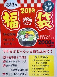めんちゃんこ亭の2019-福袋の中身