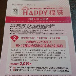 いきなりステーキの福袋の中身2019-7-1