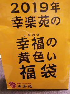 幸楽苑の2019-福袋の中身
