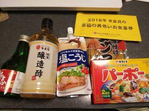 幸楽苑の2019-福袋ネタバレ