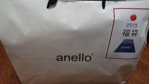 アネロの福袋の中身2019-7-1