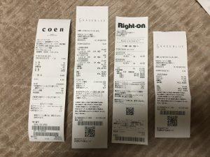 コーエンの2019-福袋ネタバレ