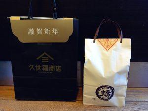 久世福商店の2019-福袋の中身