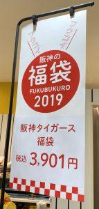 阪神タイガースの福袋ネタバレ2019-14-2