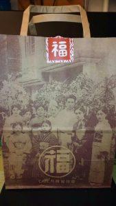 丸福珈琲店の2019-2020福袋の中身