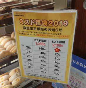 ミスタードーナツの福袋の中身2019-3-1