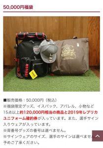 ヴィッセル神戸の2019-福袋ネタバレ