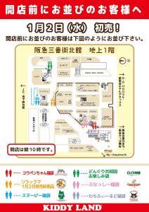 コウペンちゃんの2019-2020福袋ネタバレ