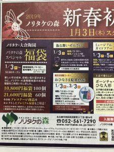 ノリタケの福袋の中身2019-11-1