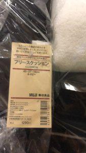 無印良品の2019福袋を公開