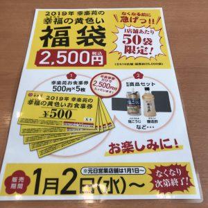 幸楽苑の2019福袋