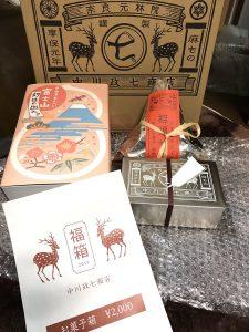 中川政七商店の福袋の中身2019-12-1