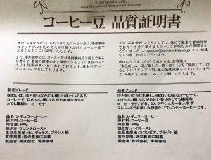 澤井珈琲の福袋ネタバレ2019-6-2